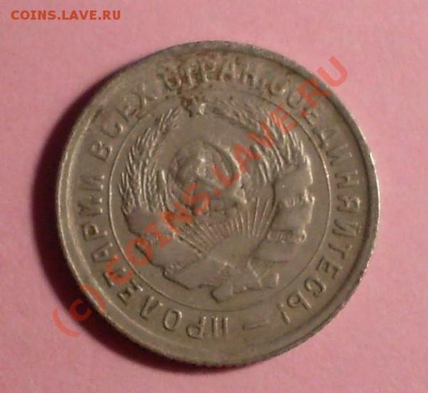 10 копеек 1934года - 99.JPG