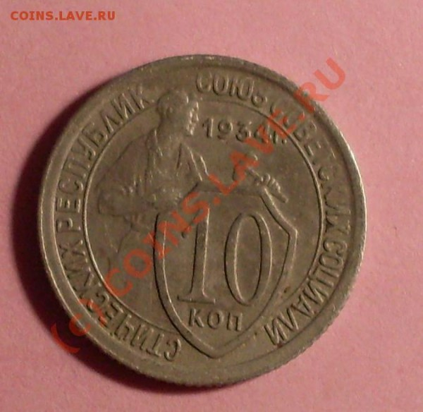 10 копеек 1934года - 9.JPG