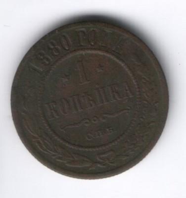 1 коп 1880 - 16-1