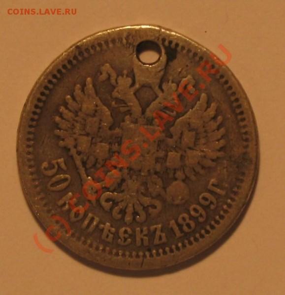 50 копеек 1899г - 019.JPG