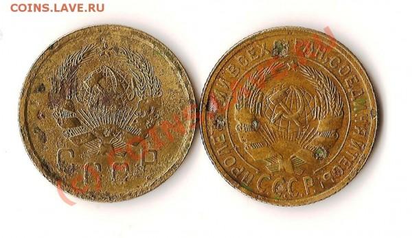 монеты ссср 2коп1935год Ст.шт., 2коп1935годНов.шт. - Изображение 149