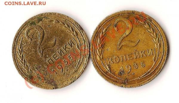монеты ссср 2коп1935год Ст.шт., 2коп1935годНов.шт. - Изображение 148