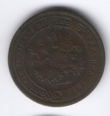 1 коп 1880 - 16-2