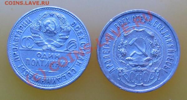 50 копеек 1922,25. - 004.JPG