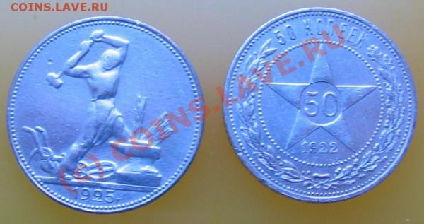 50 копеек 1922,25. - 006.JPG
