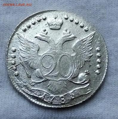 Коллекционные монеты форумчан (мелкое серебро, 5-25 коп) - DSCF6066.JPG