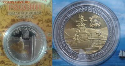 Сувенирные монеты (жетоны) с видами городов - сувенир.JPG