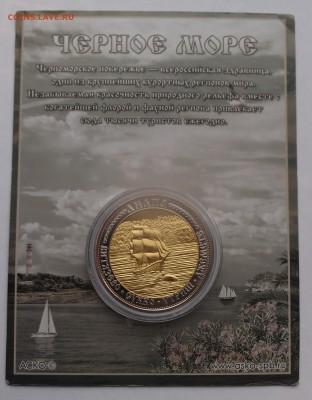 Сувенирные монеты (жетоны) с видами городов - PB207638.JPG