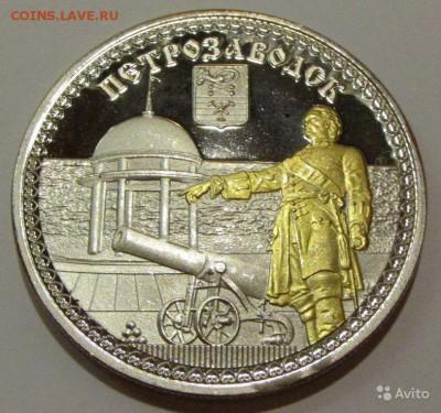 Петрозаводск - Петрозаводск. сув.монета