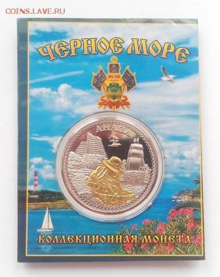 Анапа - Анапа. Сув.монета