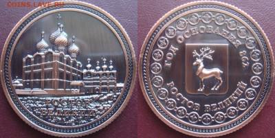 Сувенирные монеты (жетоны) с видами городов - DSC05019.JPG