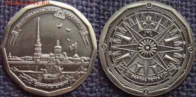 Сувенирные монеты (жетоны) с видами городов - 1_DSC04393.JPG