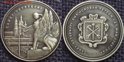 Сувенирные монеты (жетоны) с видами городов - 2_DSC04394.JPG