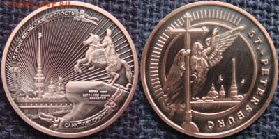 Сувенирные монеты (жетоны) с видами городов - 3_DSC04395.JPG