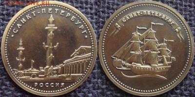 Сувенирные монеты (жетоны) с видами городов - 5_DSC04397.JPG