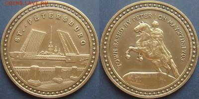 Сувенирные монеты (жетоны) с видами городов - petropavl spb 01.JPG