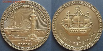 Сувенирные монеты (жетоны) с видами городов - petropavl spb 02.JPG