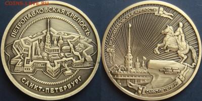 Сувенирные монеты (жетоны) с видами городов - petropavl spb 03.JPG