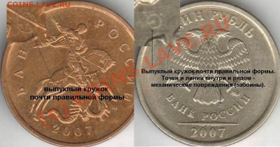 Бракованные монеты - 10kop1rub07M-kruzhki