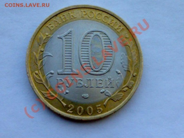 10 руб. 2005 год спмд - 1