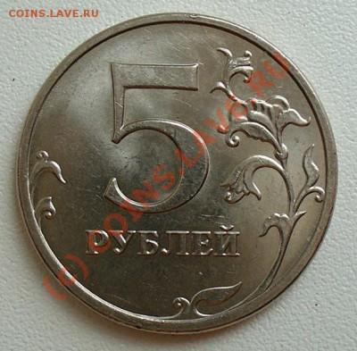Бракованные монеты - 5 руб 2009 ММ.JPG
