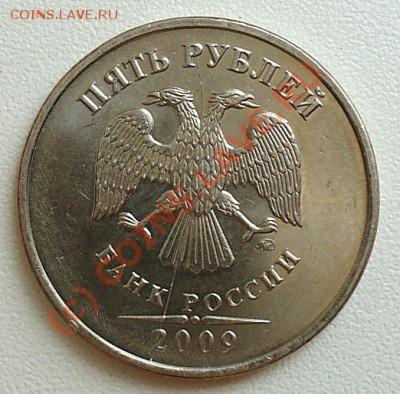 Бракованные монеты - 5 руб 2009 ММ_.JPG