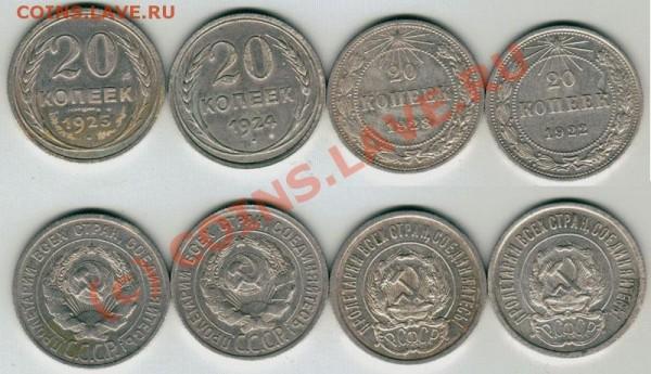 20 коп 1922-25 до 05.02 - 20-ki