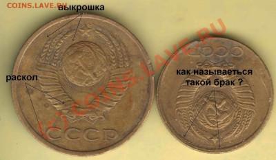 Бракованные монеты - 3к84и2к90-брачки