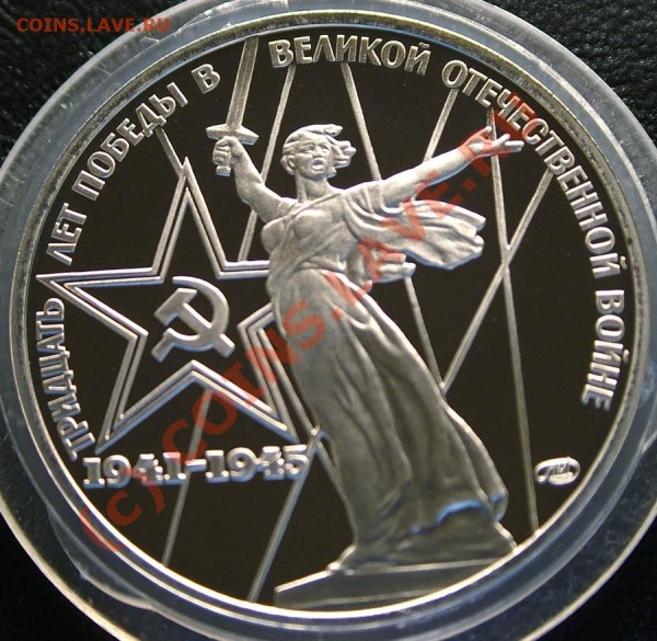 1 рубль 20 и 30 лет Победы - пруф новоделы - до 7.2.09 21:30 - XXXlet-r