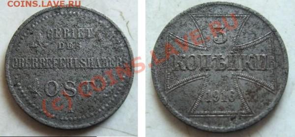 3 копейки 1916 Окупация - 3к16оккуп