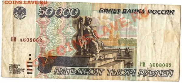 Банкнота Р.Ф 50 000рублей 1995года - Изображение 153