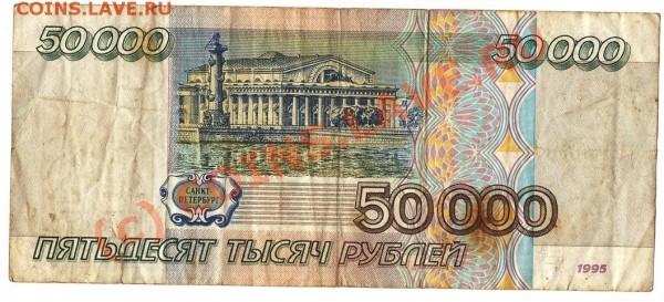 Банкнота Р.Ф 50 000рублей 1995года - Изображение 152