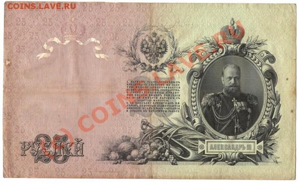 банкнота Росс. Империи 25 рублей 1909г.Управляющии- Коншин - Изображение 151