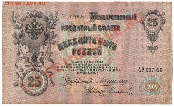 банкнота Росс. Империи 25 рублей 1909г.Управляющии- Коншин - Изображение 150