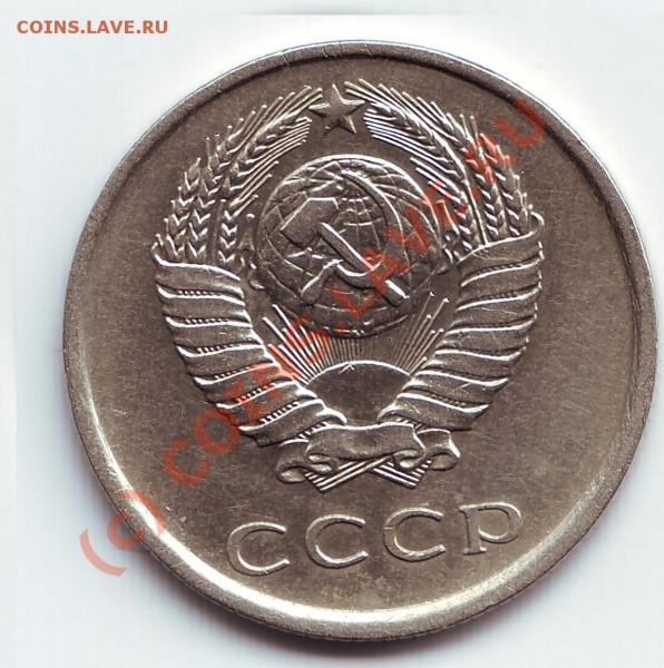 20 коп 1981г.по Федорину № 140 - 20 коп 81