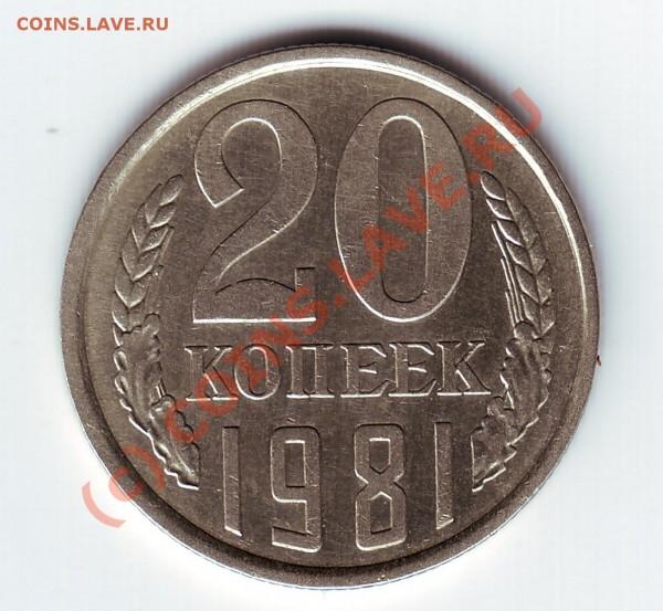 20 коп 1981г.по Федорину № 140 - 20-81