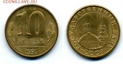 ГКЧП 10 копеек 1991 (непрочекан на аверсе?) - СССР 10 копеек 1991 М