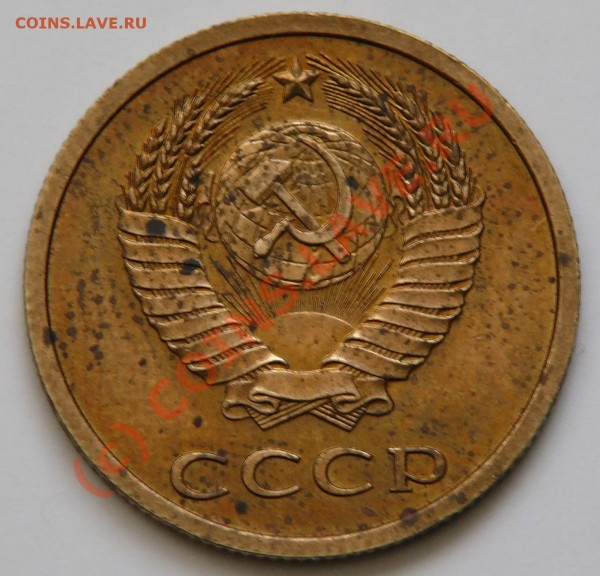 3 копеейки 1978 - 3 коп 1978-4