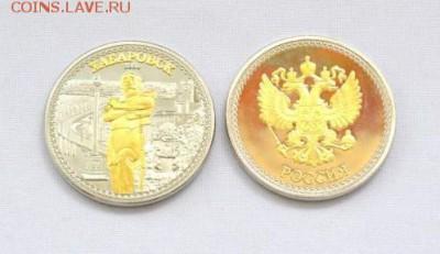 Хабаровск - Хабаровск. Сув.монета