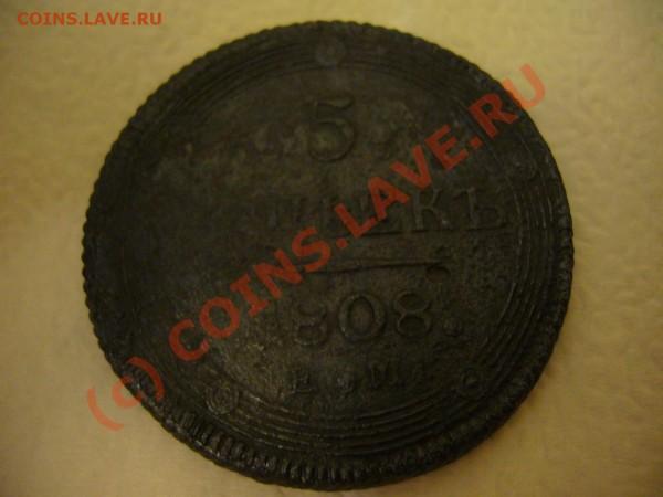 5 копеек 1804 ЕМ кольцевик - P1060829.JPG