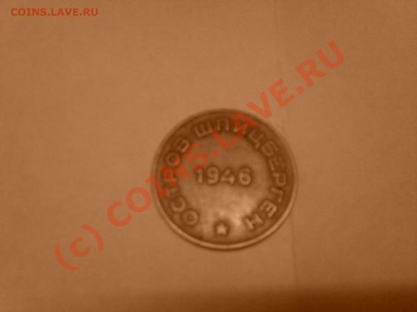 Оцените пожалуйста 10 коп. 1946 года Шпицберген - Photo-0190