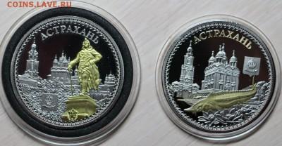 Сувенирные монеты (жетоны) с видами городов - IMG_1117.1