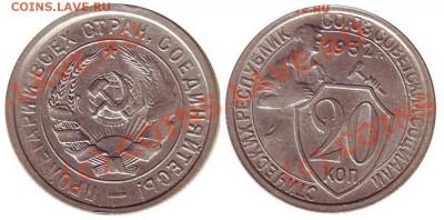 Фото редких и нечастых разновидностей монет СССР - 20 копеек 1932