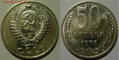 Монеты СССР 1921-1991гг. UNC-XF, вразнобой - P1130715.JPG