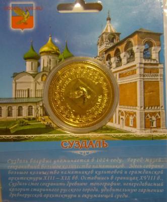 Сувенирные монеты (жетоны) с видами городов - P1170353.JPG