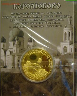 Сувенирные монеты (жетоны) с видами городов - P1170354.JPG