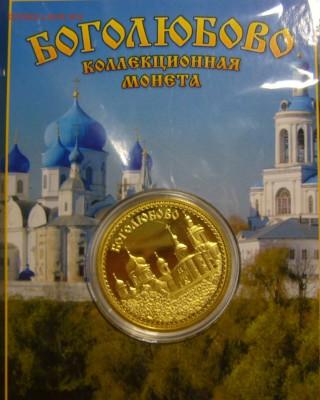 Сувенирные монеты (жетоны) с видами городов - P1170355.JPG