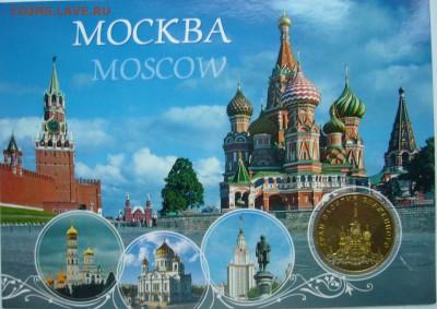 Сувенирные монеты (жетоны) с видами городов - P1090957.JPG