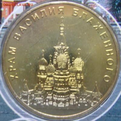 Сувенирные монеты (жетоны) с видами городов - P1090958.JPG