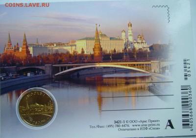 Сувенирные монеты (жетоны) с видами городов - P1090959.JPG